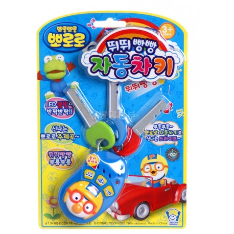 pororo toy sound car key