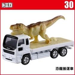 トミカNO.030恐竜キャリア