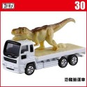 tomica NO.030 dinosaur carrier