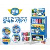 robocar poli speaking vending machine