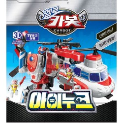 hello carbot ainuk life rescue helicopter transformation robot